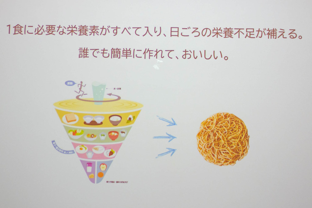 Nissin_All-in-NOODLES-18