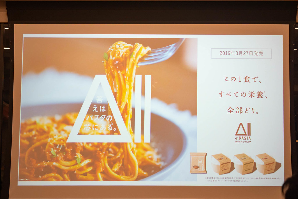 Nissin_All-in-NOODLES-14