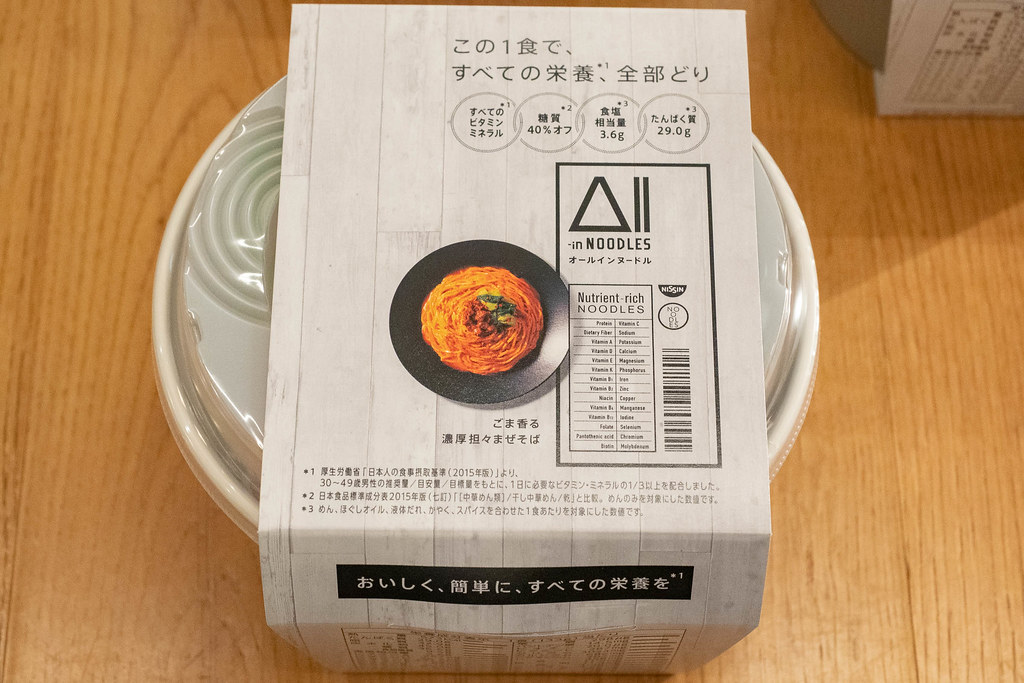 Nissin_All-in-NOODLES-7
