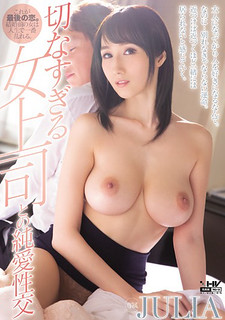 WANZ-878 Pure Love Sexual Intercourse With A Woman Boss Who Is Too Severe JULIA