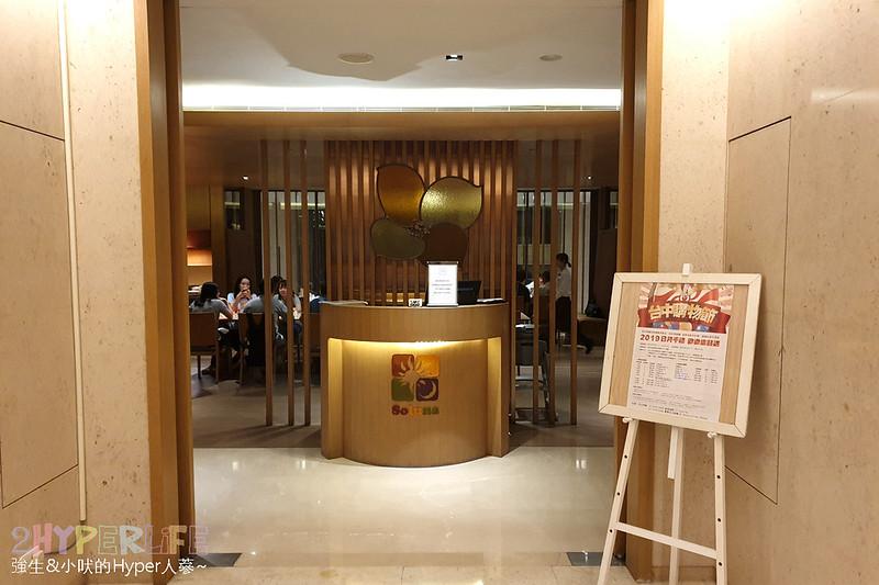 台中日月千禧酒店 Soluna - All Day Dining 饗樂全日餐廳 (4)