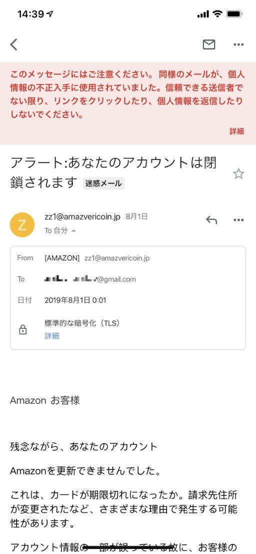 Amazonメアド