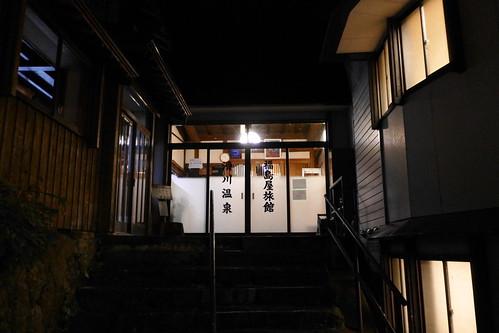 滑川温泉 福島屋旅館 峠駅からさらに4km山奥にある1軒宿