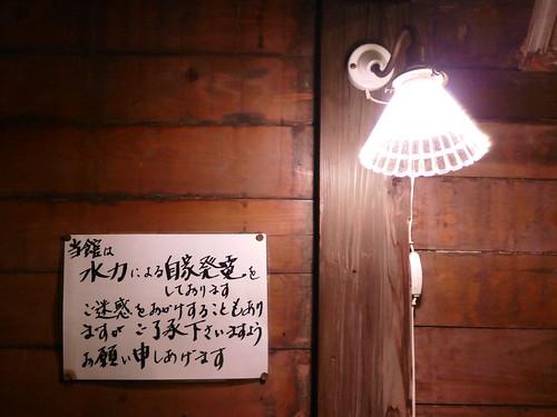 滑川温泉 福島屋旅館 人里離れた山奥で電気も電話も来ていないため、自家発電で営業している