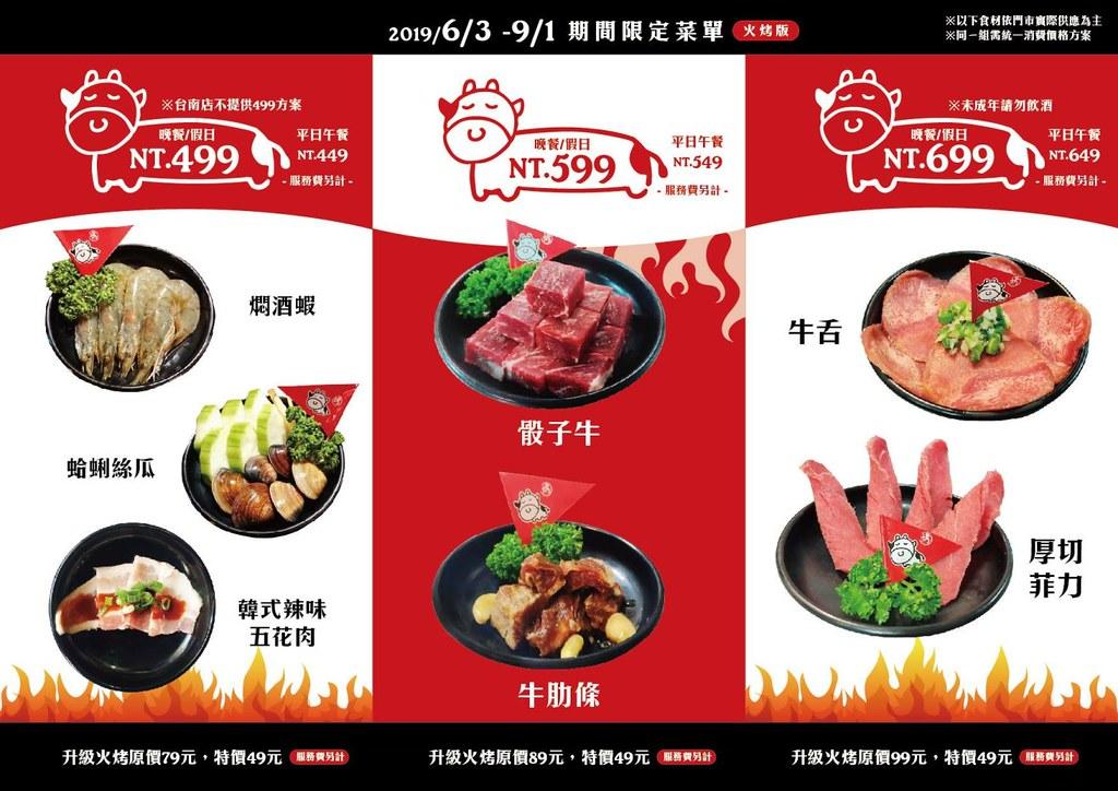 台北火鍋燒烤吃到飽小蒙牛新莊店優惠價位價格菜單 (2)