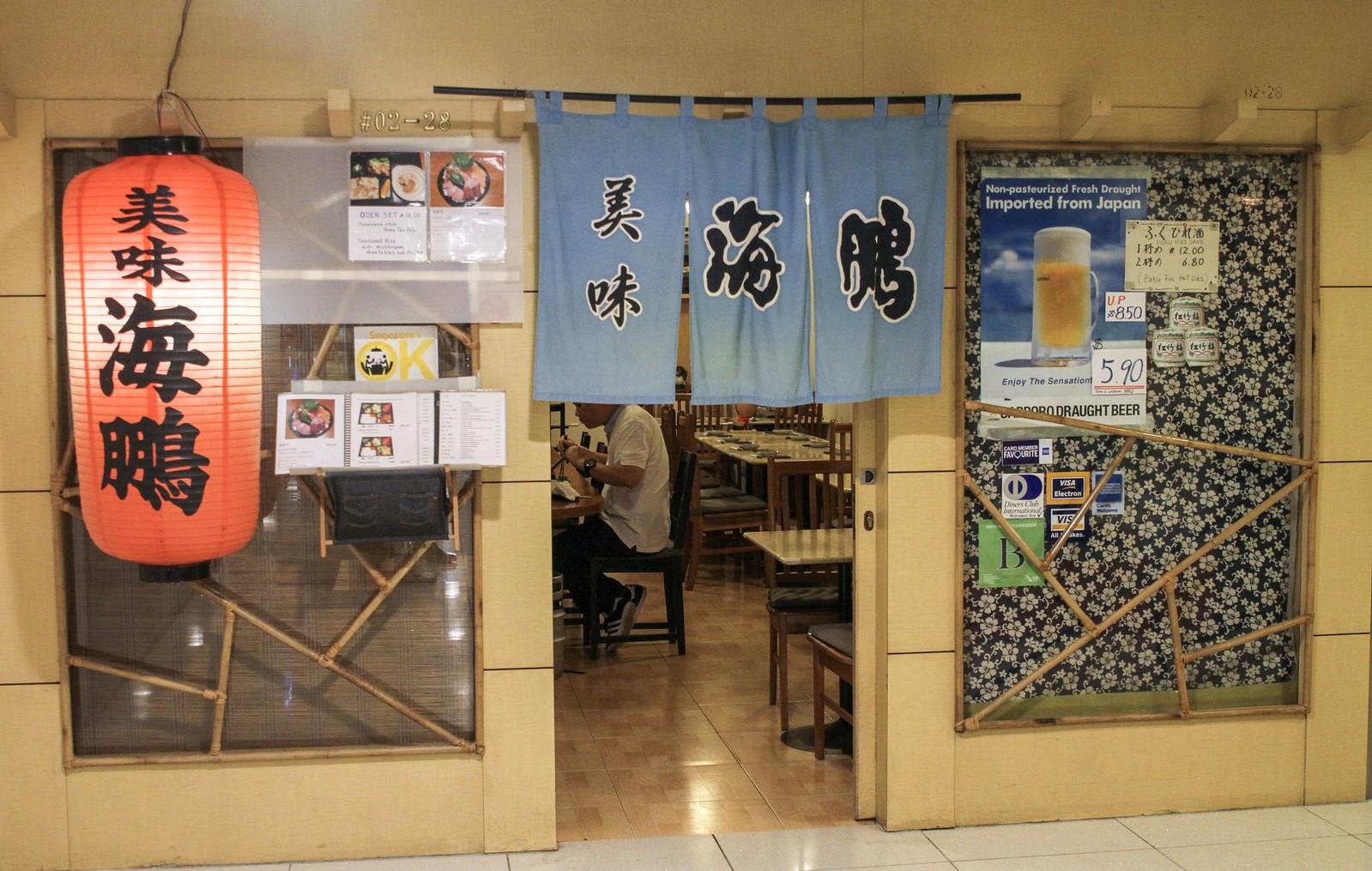 Bimi Kaiho Stall Entrance