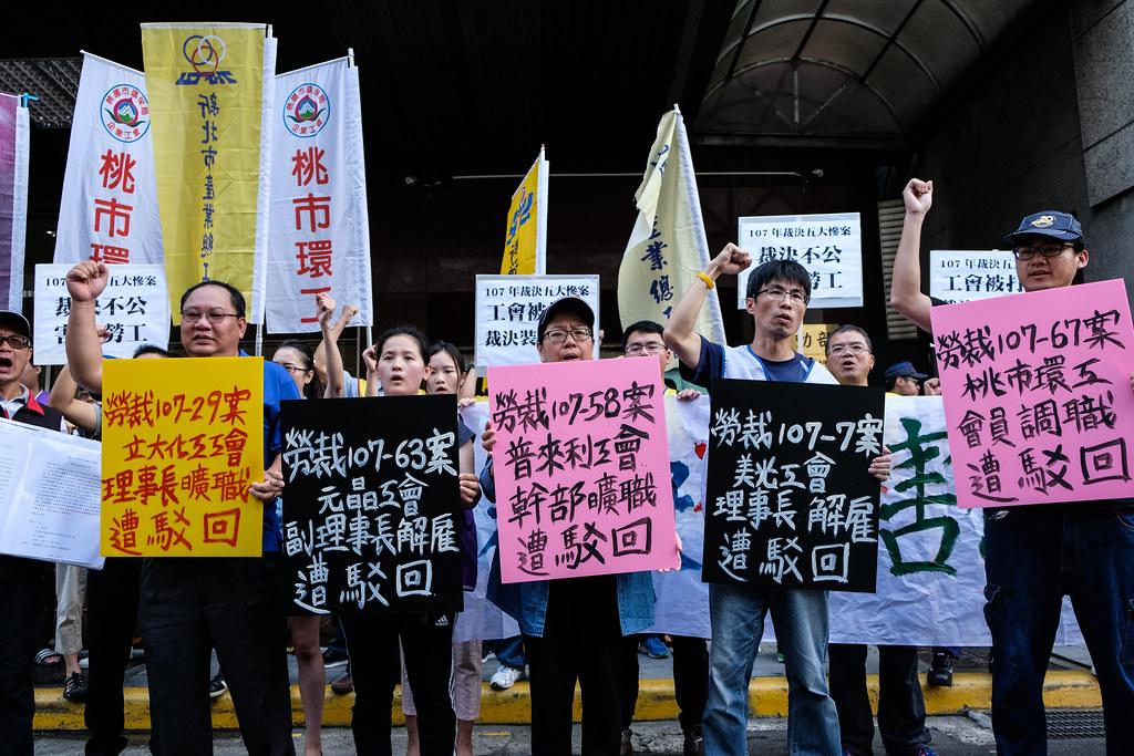 美光工會等五個遭資方打壓的工會到勞動部抗議裁決不公。(攝影:唐佐欣)
