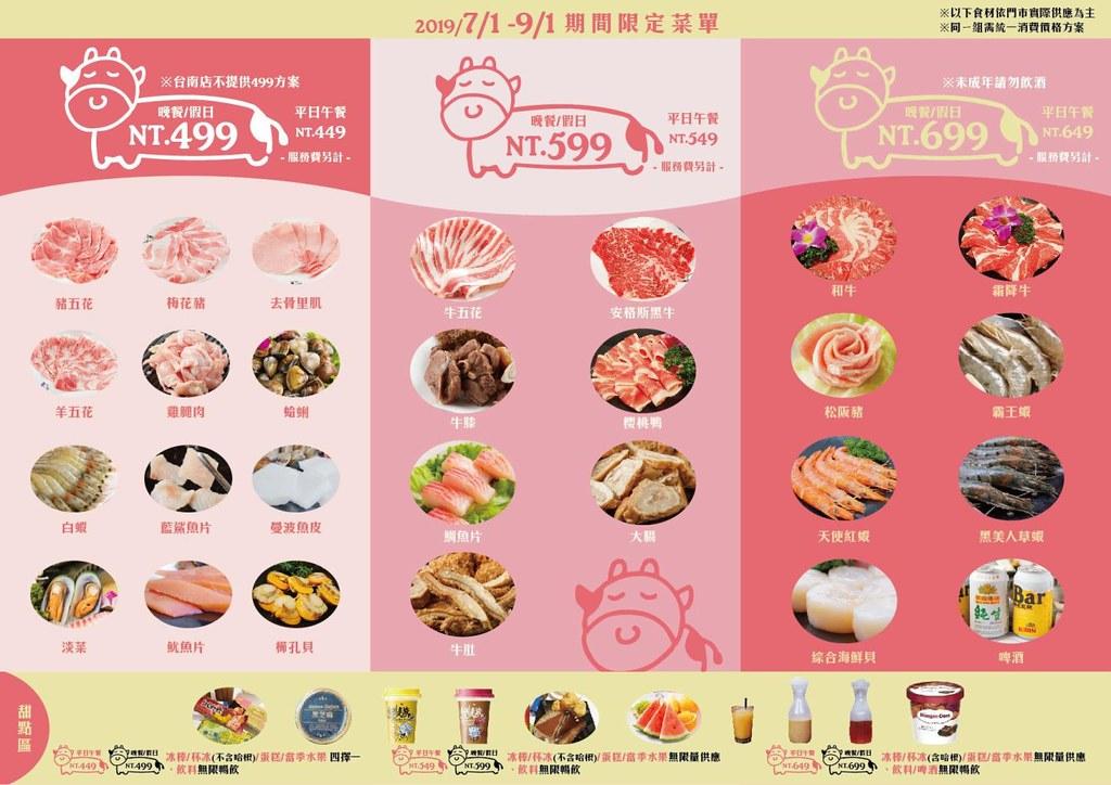台北火鍋燒烤吃到飽小蒙牛新莊店優惠價位價格菜單 (1)
