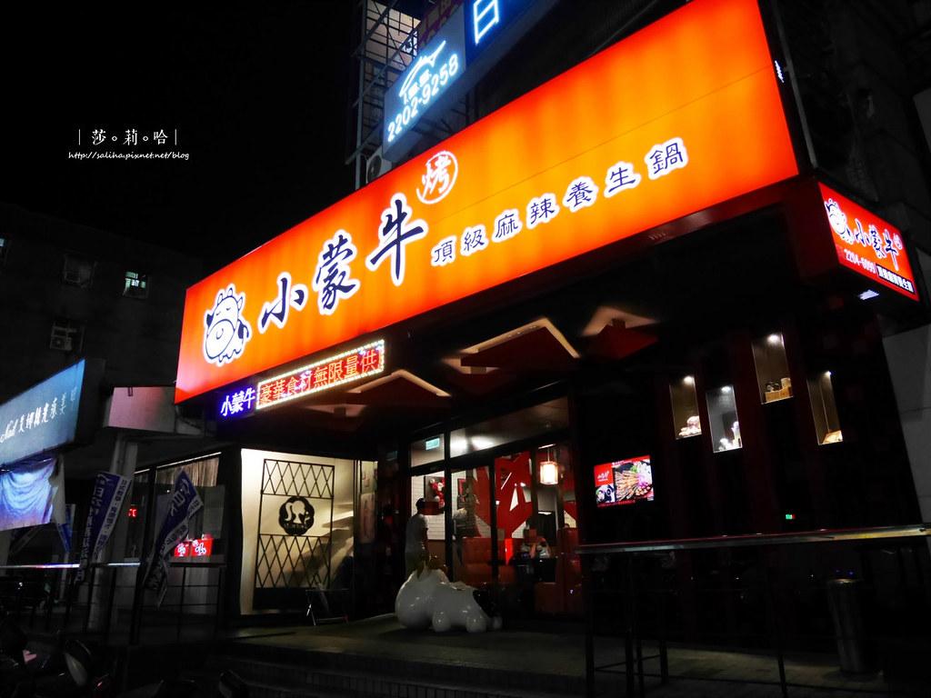 台北火鍋燒烤吃到飽小蒙牛新莊店烤肉聚餐推薦 (2)