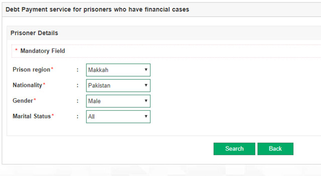 5286 How to pay debts for prisoners through Absher 03