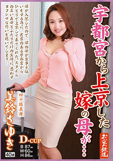 OFKU-123 My Mother-in-law Who Moved To Tokyo From Utsunomiya … 40-year-old Mother-in-law Misuzu Sayuki 40
