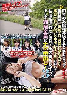 """SVDVD-740 New Rape Girl ○ Students In Rural School Rape, Rape, Immediately Before Ejaculation """"I'll Make A Vaginal Cum Shot I Will Not Call You A Cute Girl From You Right Now"""" Threatened Me To Bring My Friend To Rape The Daughter, And Eventually Cum Raw To Everyone!3"""