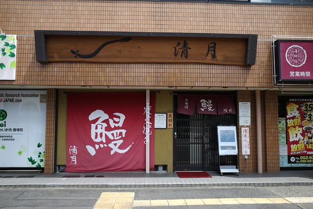 青春18きっぷで日帰り名古屋旅(1)〜「清月」で鰻(JR大曽根駅)