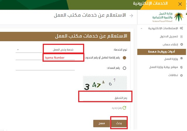 3632 How to check if Work Permit Levy (Maktab-al-Amal Fee) has been paid on your account 01