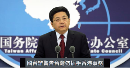 國台辦挺台獨,陰謀分裂中國?