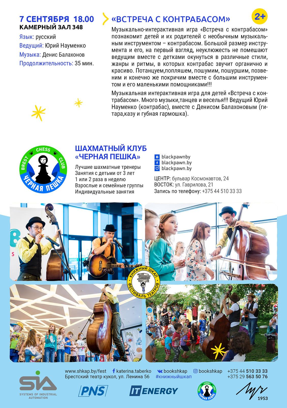 БУКЛЕТ ФЕСТИВАЛЬ ТЕАТРОВ КШ 730