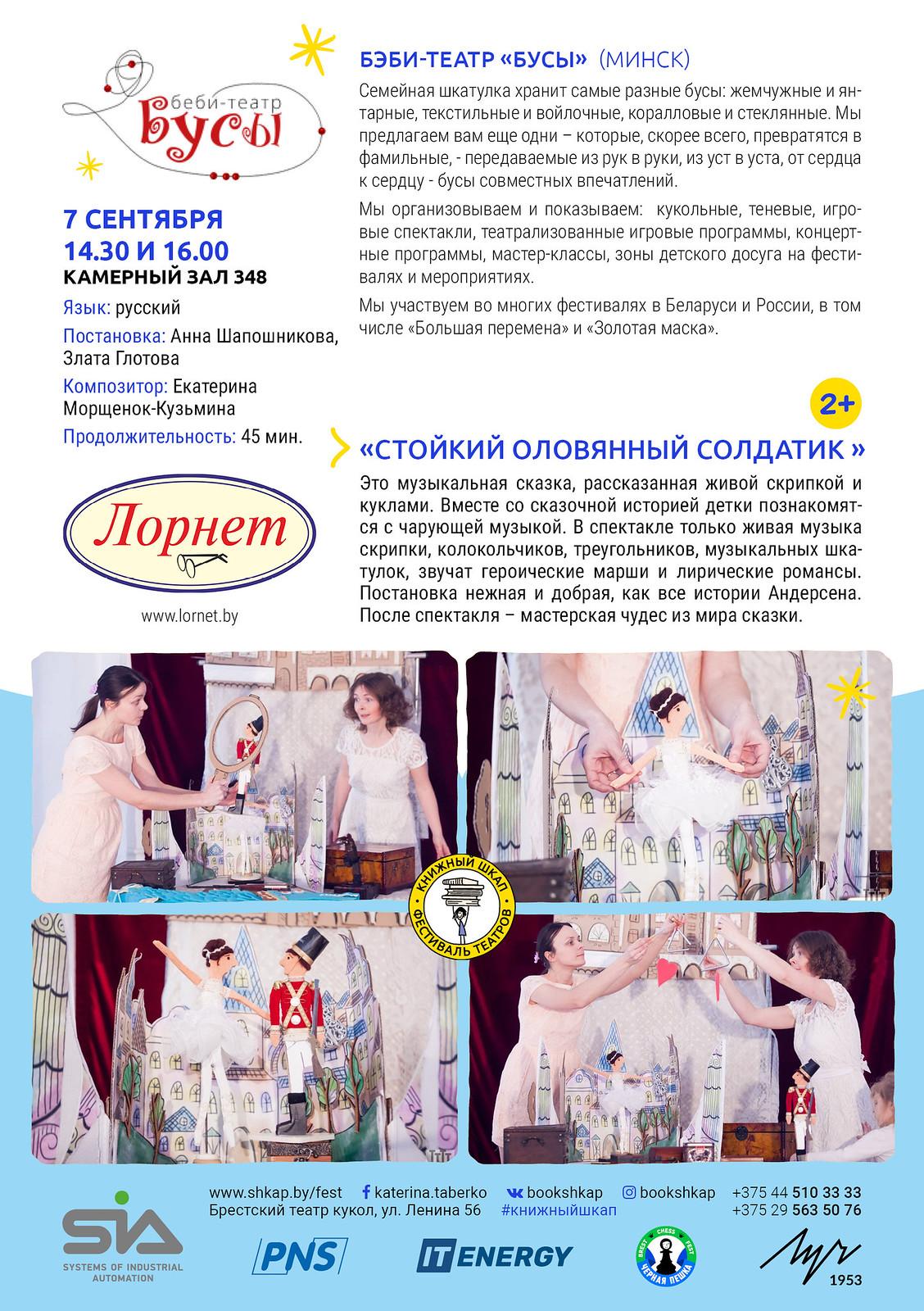 БУКЛЕТ ФЕСТИВАЛЬ ТЕАТРОВ КШ 729