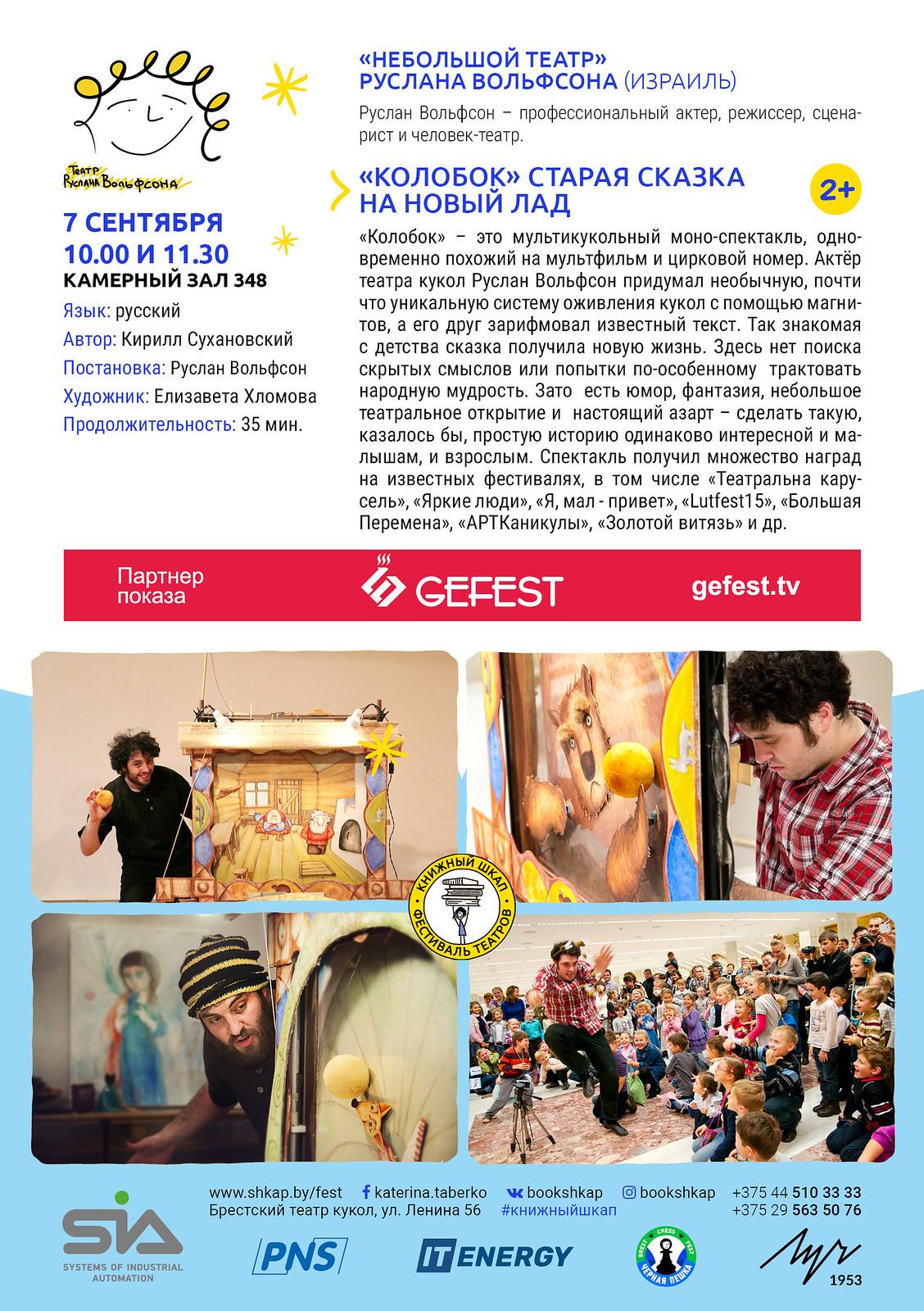 БУКЛЕТ ФЕСТИВАЛЬ ТЕАТРОВ КШ 728