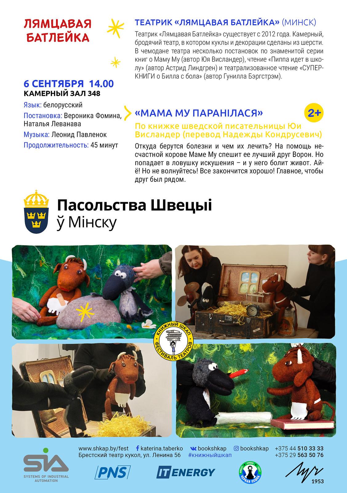 БУКЛЕТ ФЕСТИВАЛЬ ТЕАТРОВ КШ 727