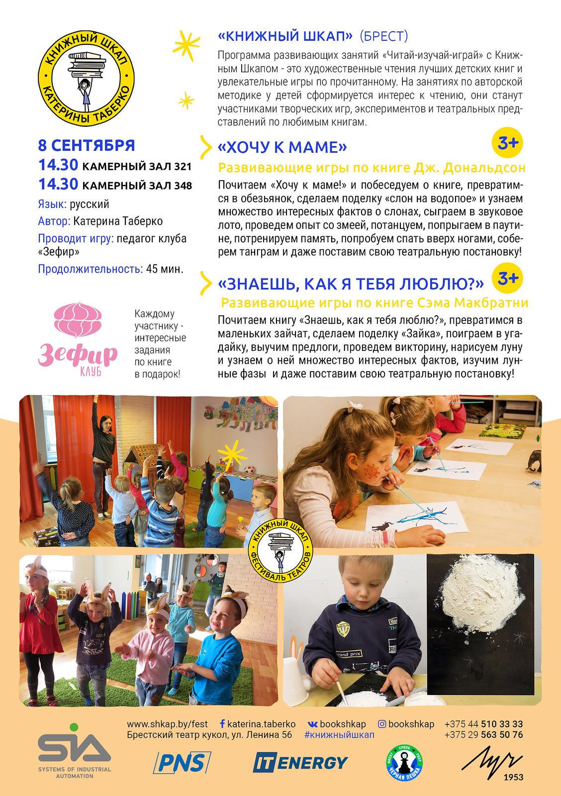 БУКЛЕТ ФЕСТИВАЛЬ ТЕАТРОВ КШ 725
