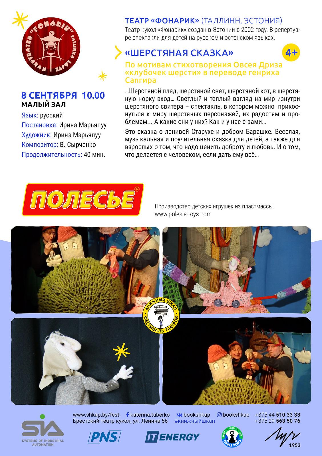 БУКЛЕТ ФЕСТИВАЛЬ ТЕАТРОВ КШ 717