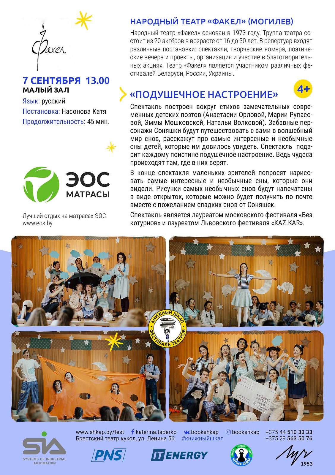 БУКЛЕТ ФЕСТИВАЛЬ ТЕАТРОВ КШ 715