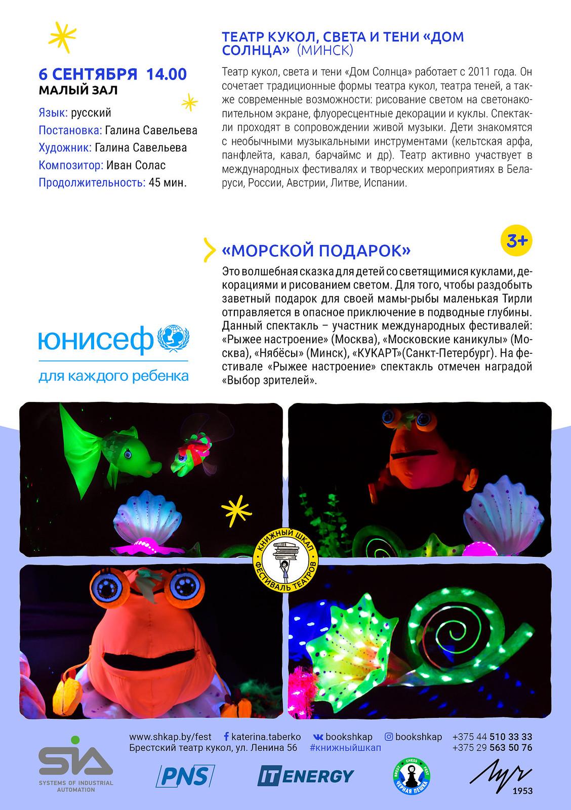 БУКЛЕТ ФЕСТИВАЛЬ ТЕАТРОВ КШ 712