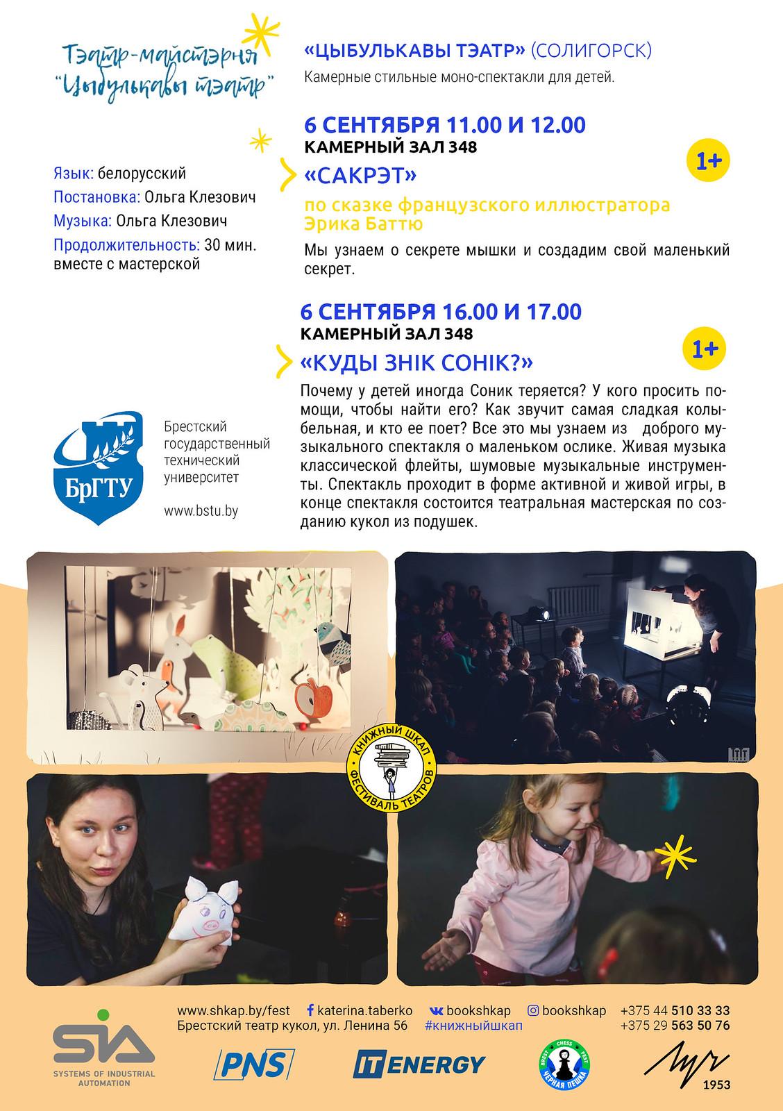 БУКЛЕТ ФЕСТИВАЛЬ ТЕАТРОВ КШ 726