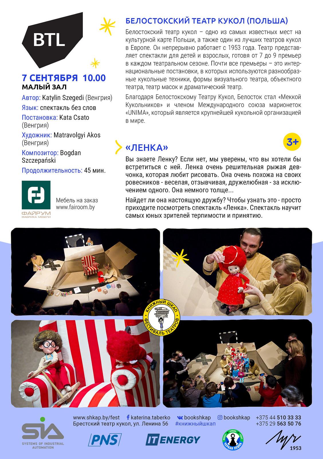 БУКЛЕТ ФЕСТИВАЛЬ ТЕАТРОВ КШ 714