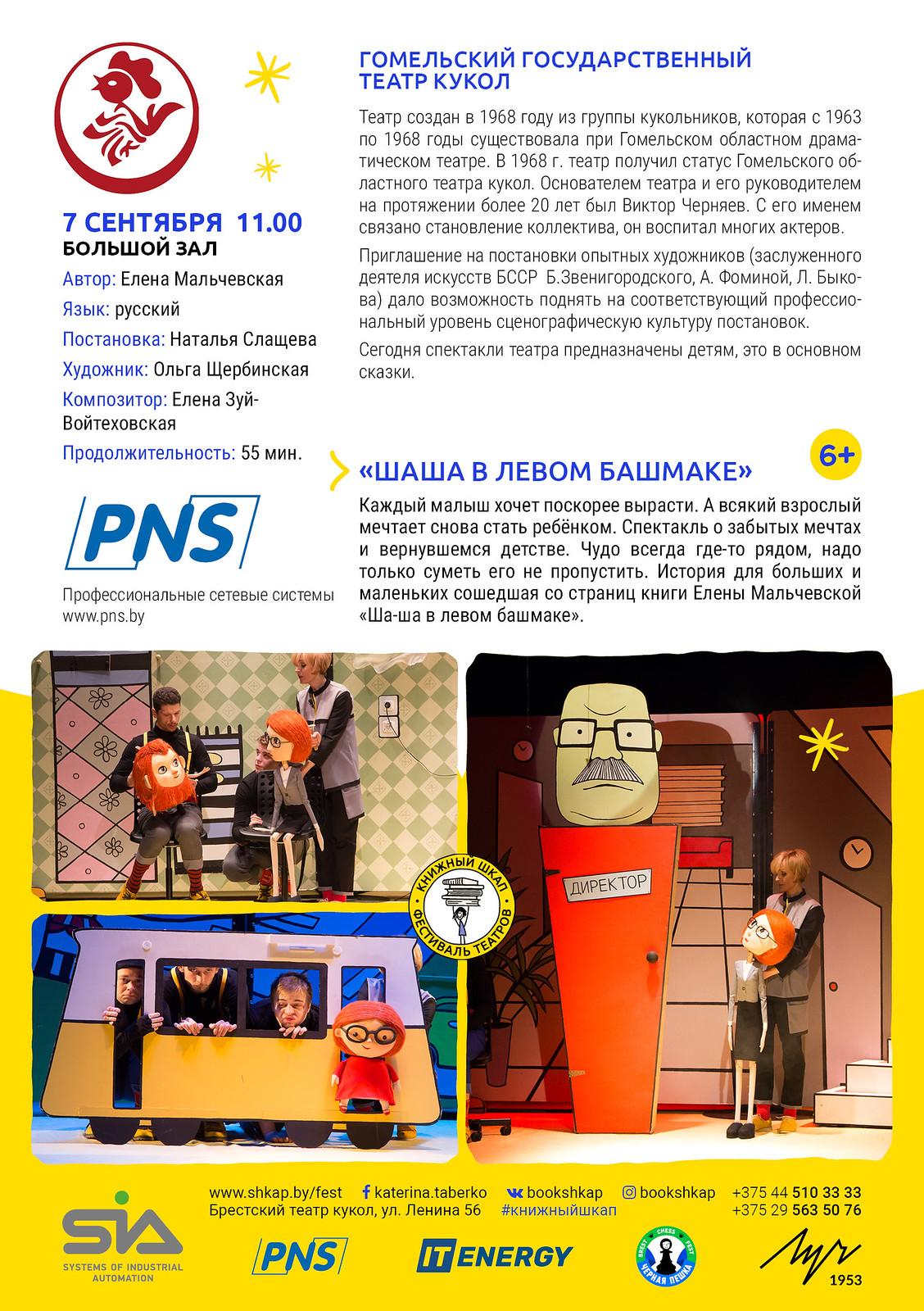 БУКЛЕТ ФЕСТИВАЛЬ ТЕАТРОВ КШ 76