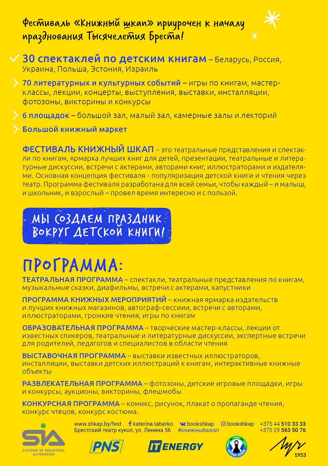 БУКЛЕТ ФЕСТИВАЛЬ ТЕАТРОВ КШ 72
