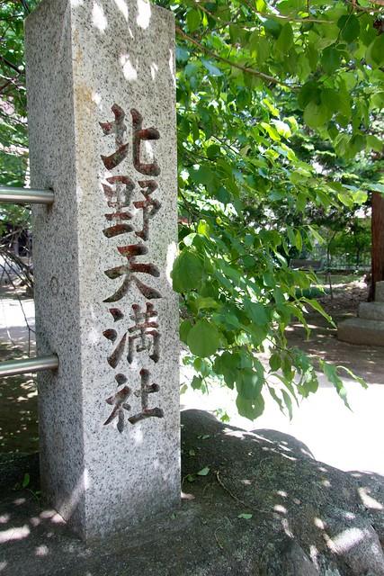 tenmansha_kitano_003