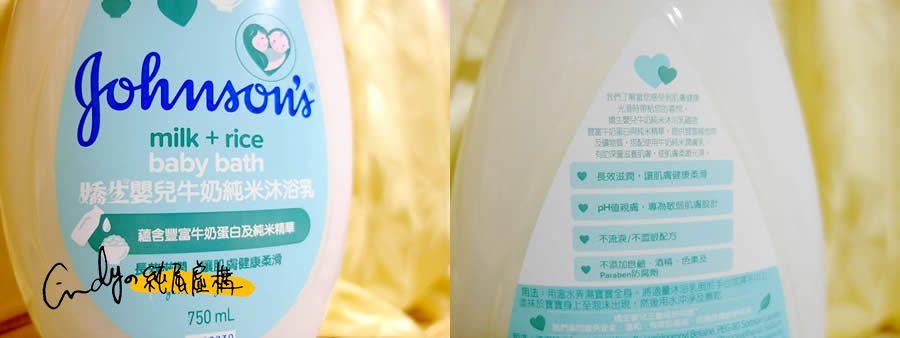 嬌生嬰兒牛奶純米沐浴乳