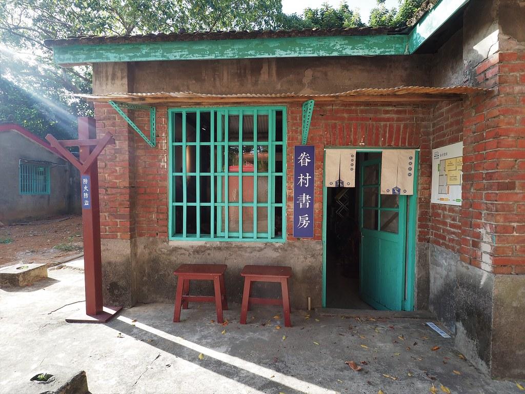 桃園眷村 (32)
