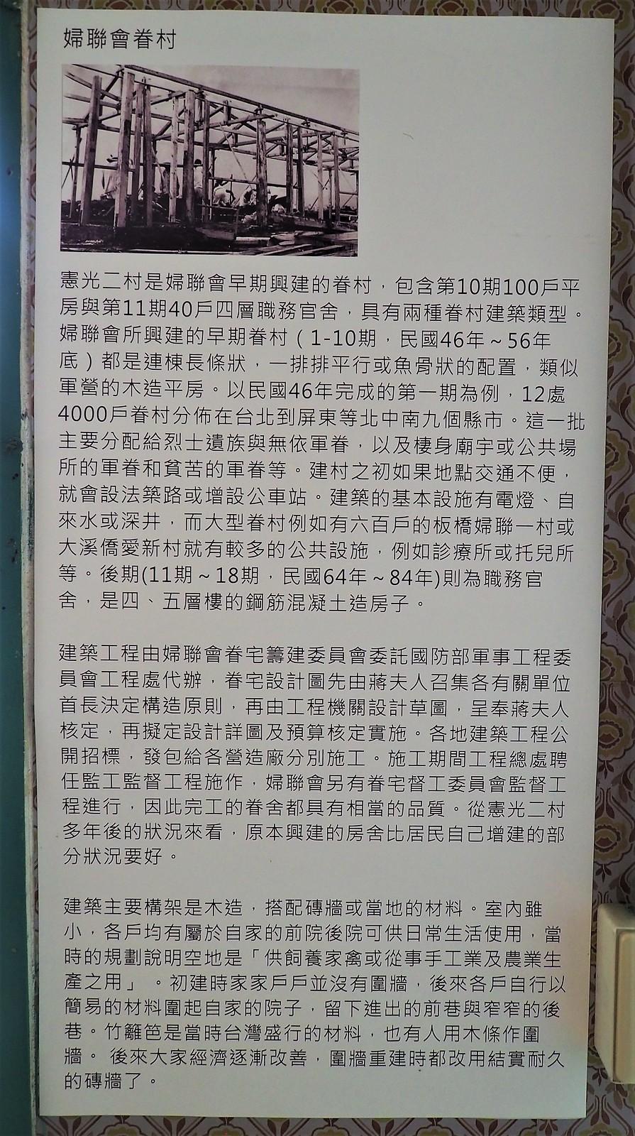 桃園眷村 (19)