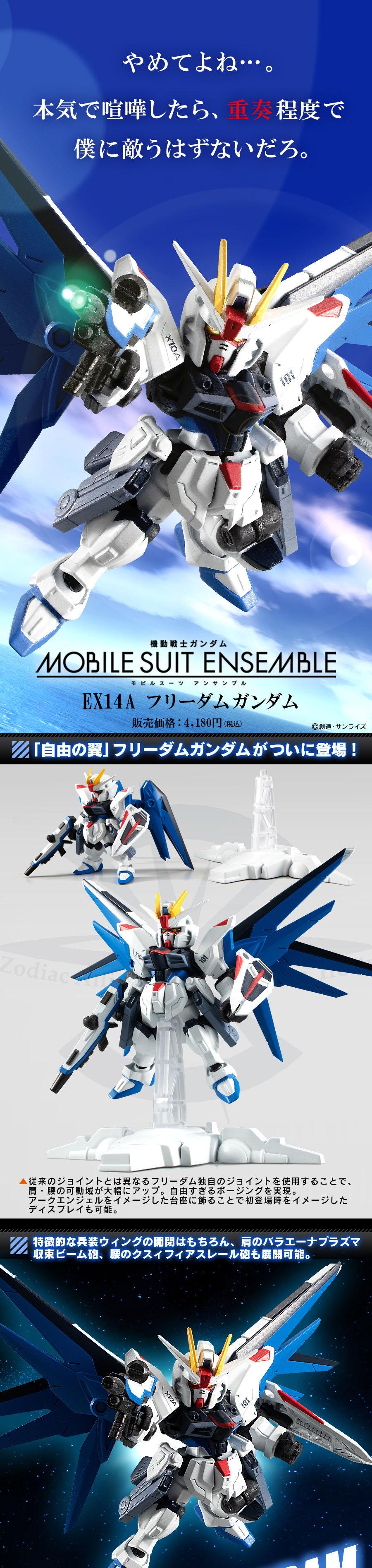主角威能舞翔之劍!MOBILE SUIT ENSEMBLE《機動戰士鋼彈SEED》EX14A 自由鋼彈(フリーダムガンダム)