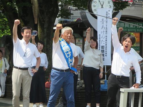 埼玉県知事候補 青島健太、えいえいおう!