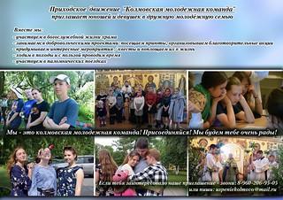 Воскресная школа храма Успения