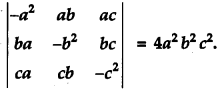 CBSE Previous Year Question Papers Class 12 Maths 2011 Delhi 16