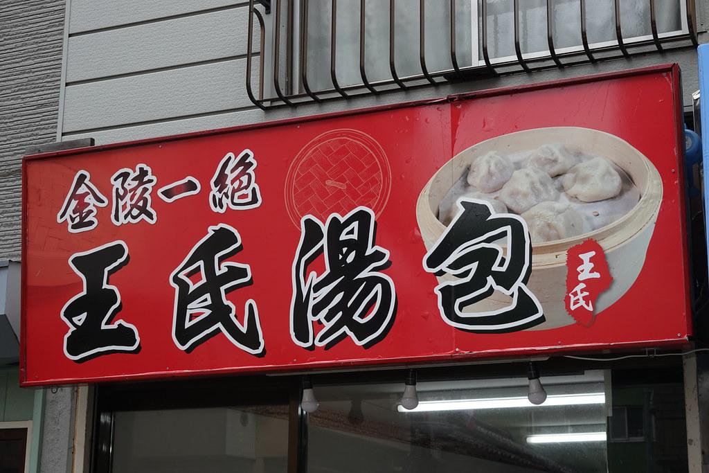王氏湯包(東長崎)