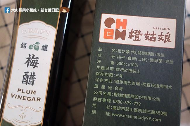 橙姑娘 會呼吸的梅醋-捌年銘釀 梅子醋 促進代謝 幫助消化 青梅醋 (11)