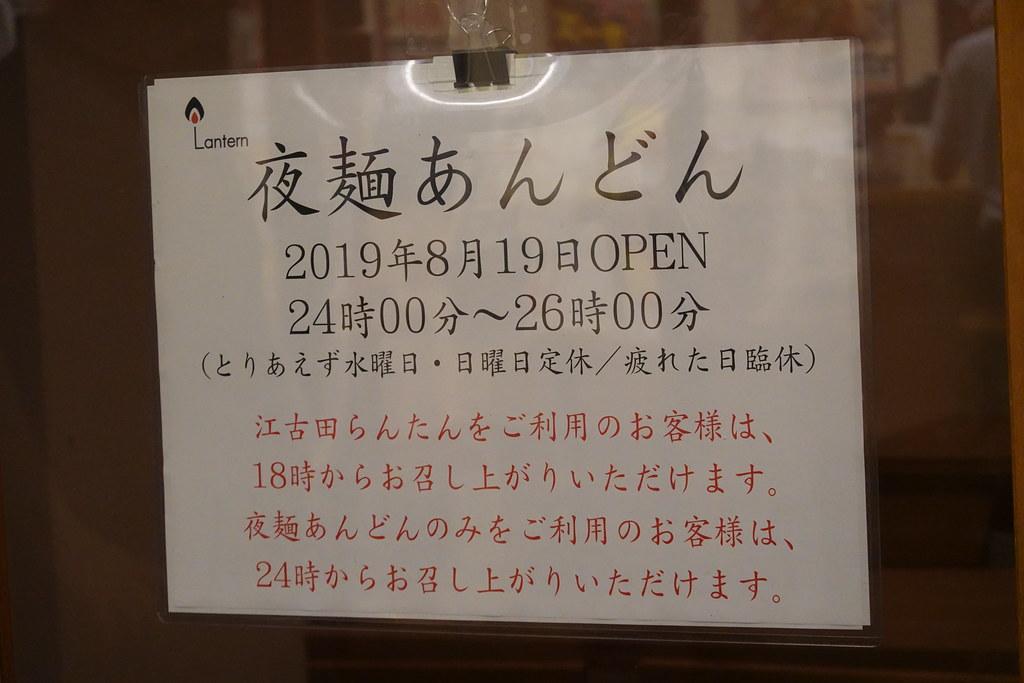 あんどん(江古田)
