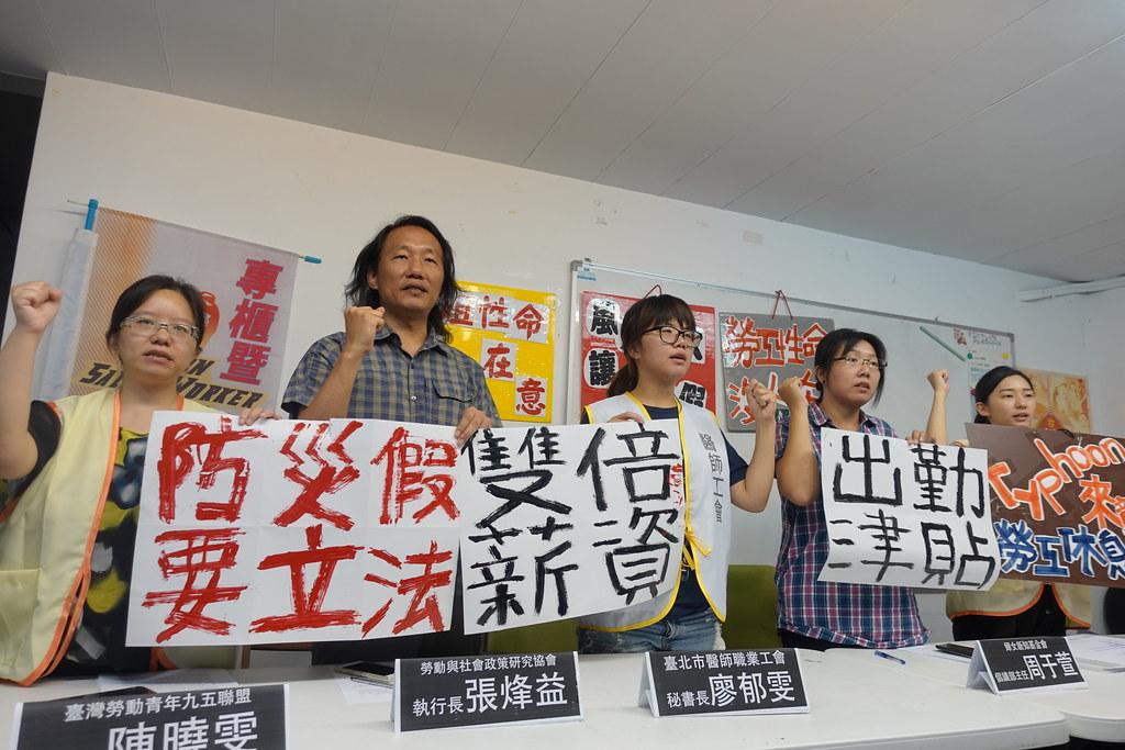 勞團召開記者會,再度呼籲防災假盡速立法。(攝影:張智琦)