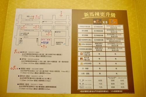 20190820 西門馬辣頂級麻辣鴛鴦火鍋