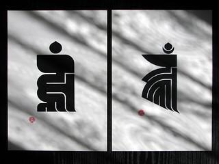 Rañjanā monograms