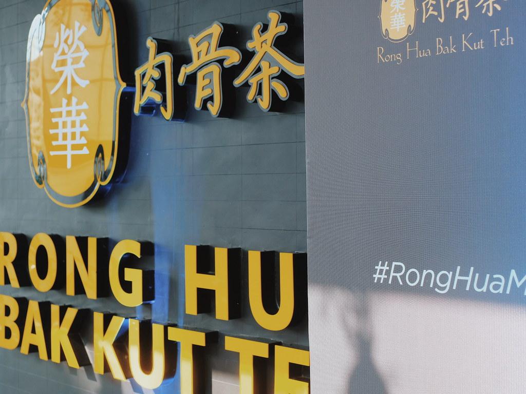 Rong Hua Bah Kuh Teh Manila MicKinley West Park Taguig
