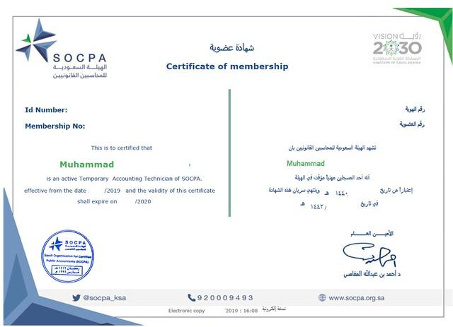 1426 Procedure to get SOCPA Membership in Saudi Arabia 00