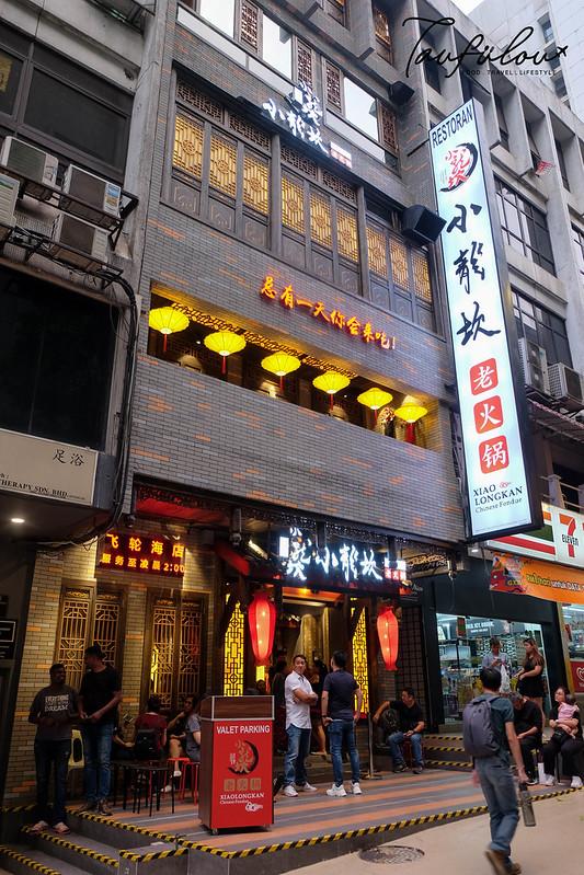 Xiao Long Kan Hotpot (27)