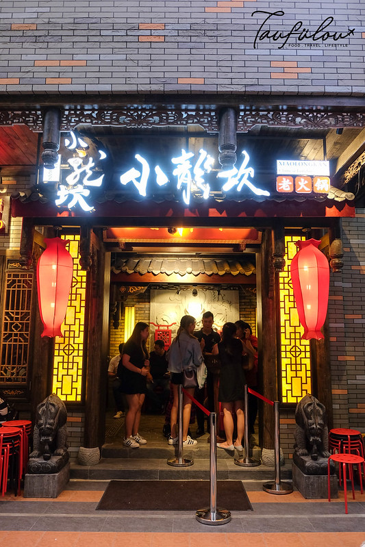 Xiao Long Kan Hotpot (1)