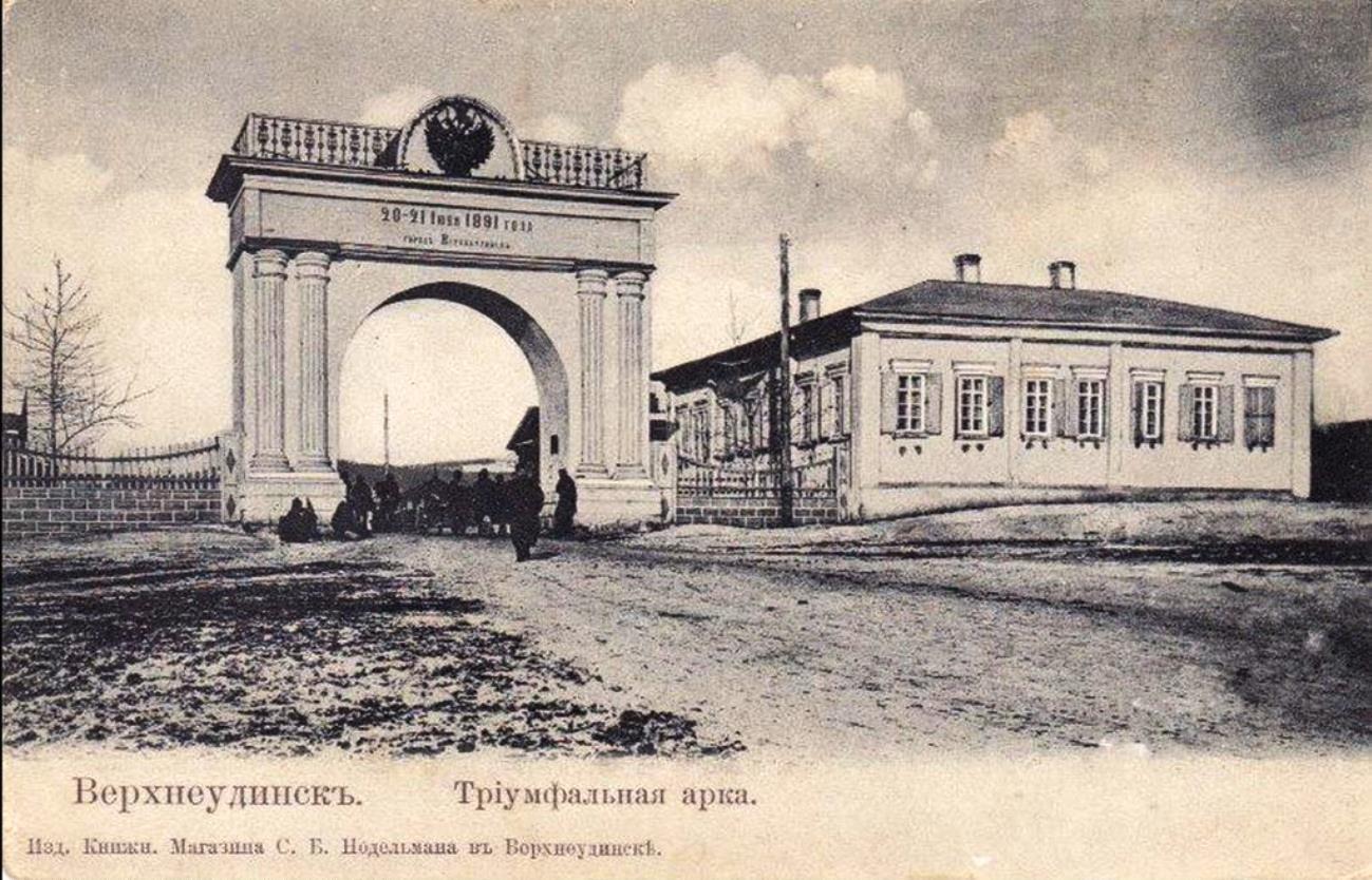 Верхнеудинск. Триумфальная арка
